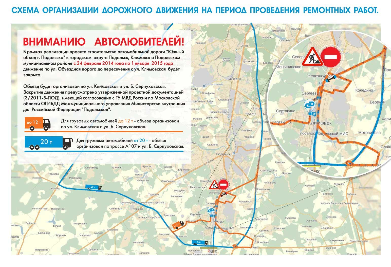 Схемы организации дорожного движения омска