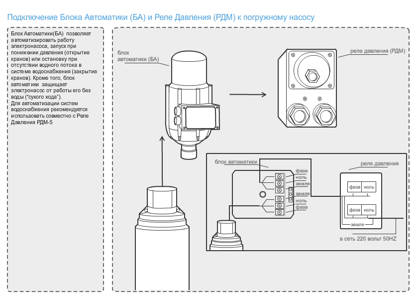 схема автоматики для насоса.